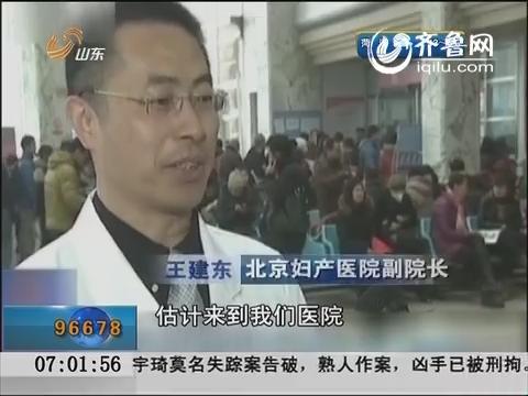 """北京:""""单独二胎""""政策落地 应对生育潮医院早准备"""
