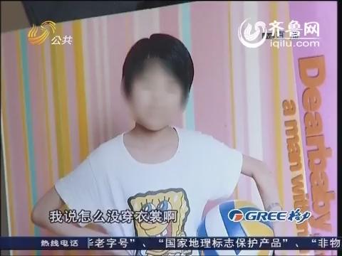 广饶:12岁女孩半夜失踪 衣服未穿疑被偷走