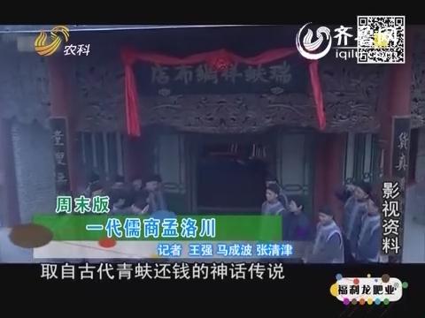 20140223《乡村季风》周末版:一代儒商孟洛川