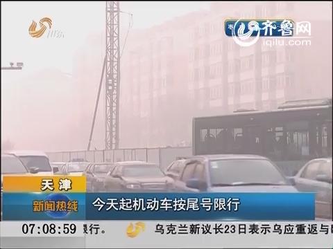天津:24日起机动车按尾号限行