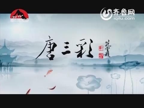20140223《唐三彩》:《十年相聚再来风》