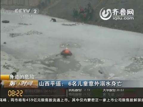 山西平遥6名儿童滑冰溺亡 消防人员匍匐冰上险落水