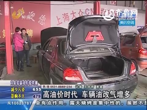 济南:高油价时代 车辆油改气增多