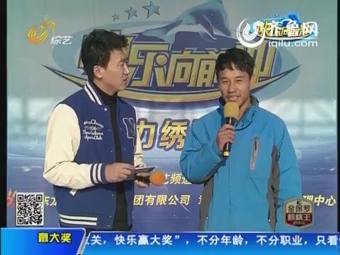 20140224《快乐向前冲》年度总决赛 济南赛区十强5晋4