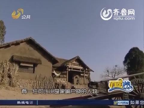 2014年02月24日《逍遥游》:逍遥探秘