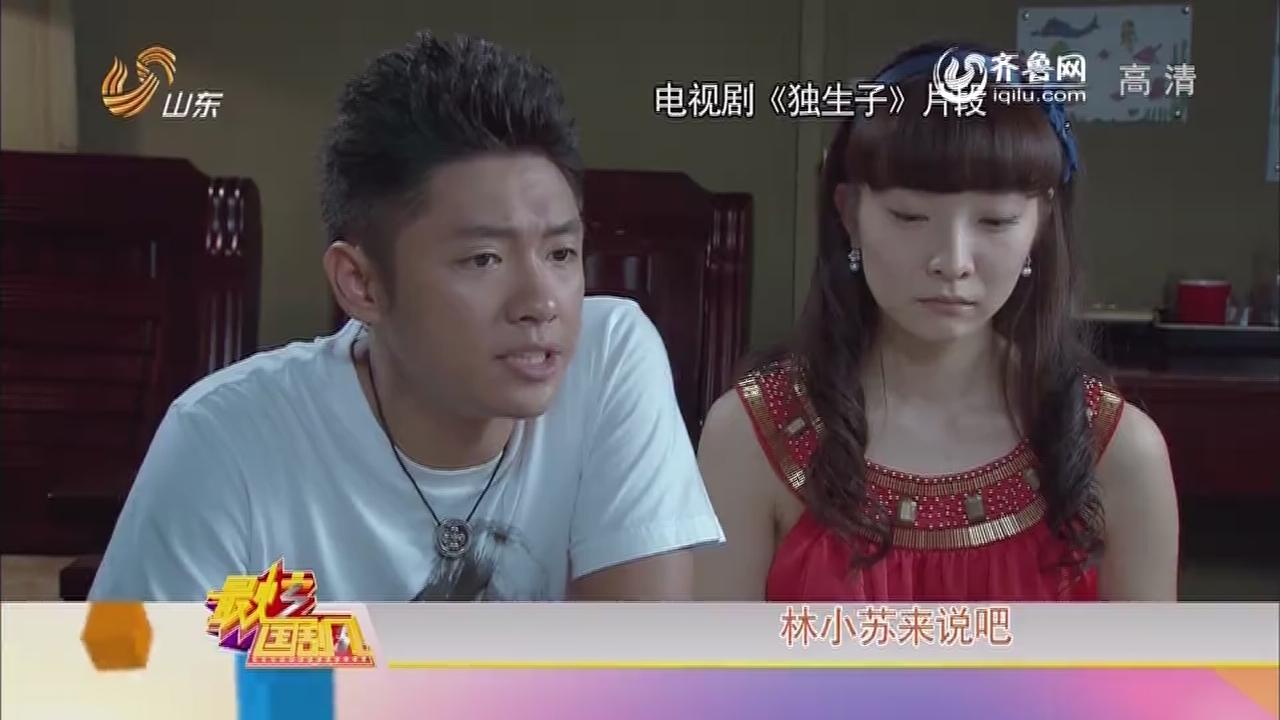 20140224《最炫国剧风》:坑姐夫的小舅子