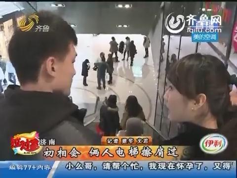 【拉对象】济南:初相会 两人电梯擦肩过