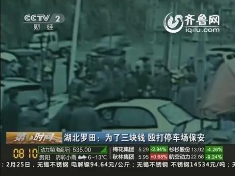 湖北:局长父子为少交三块钱停车费殴打停车场保安图片