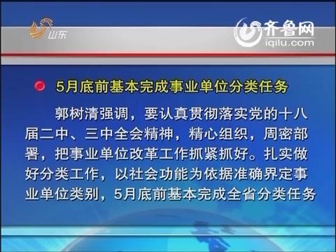 山东省事业单位改革领导小组召开会议