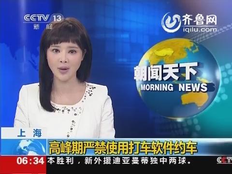 """上海:高峰期严禁使用""""嘀嘀""""等打车软件"""