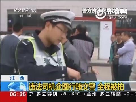 江西:违法司机企图塞钱给交警 全程被拍