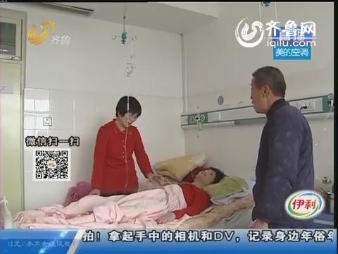 聊城:一碗酸辣粉致细胞坏死 媳妇住院丈夫张罗买寿衣