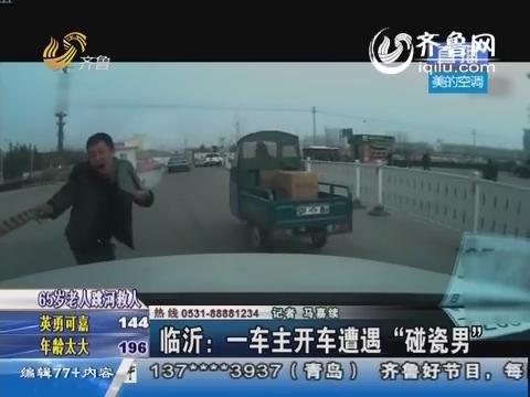 """临沂:一车主开车遭遇""""碰瓷男"""""""
