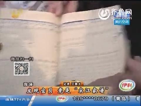 """菏泽:发现宝贝 竟是""""宋江家谱"""""""
