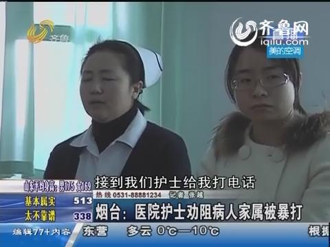 烟台:医院护士劝阻病人家属被暴打