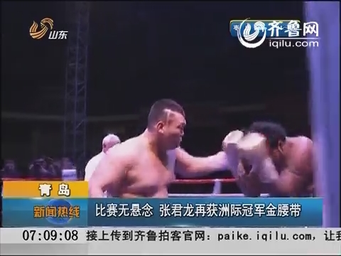 青岛:比赛无悬念 张君龙再获洲际冠军金腰带