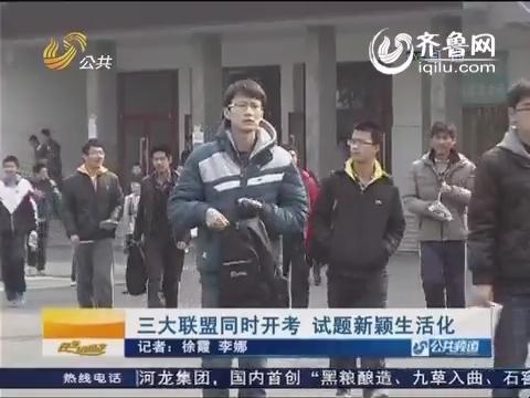 济南:三大联盟同时开考 试题新颖生活化