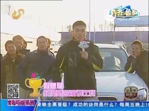 2014年03月01日《快乐向前冲》:年度总决赛14强7晋6 第一场