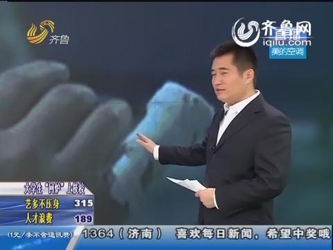 济南:猛开车门 撞断行人手指