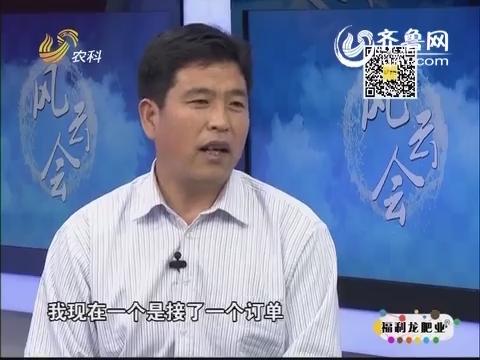 乡村季风风云会 刘宗路:和外国人做生意的合作社长
