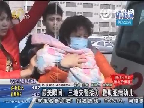最美瞬间:三地交警接力 救助犯病幼儿