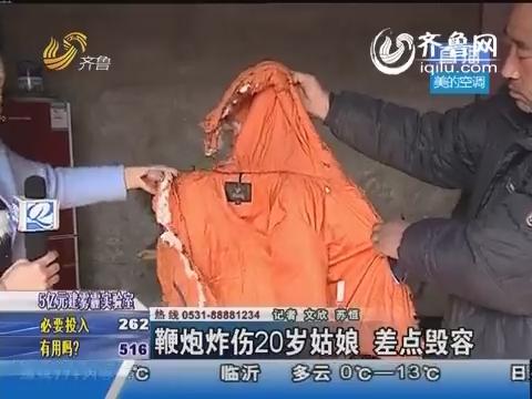 宁津:鞭炮炸伤20岁姑娘 差点毁容