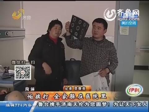 菏泽:前妻是彪汉子 公婆被打进医院不敢回家
