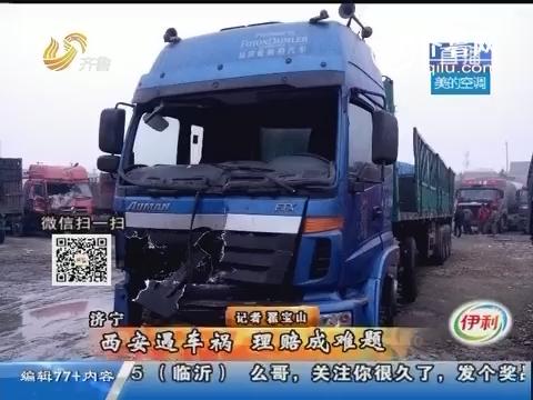 济宁:西安遇车祸 理赔成难题