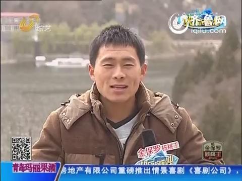 2014年03月03日《快乐向前冲》:80米高空蹦极