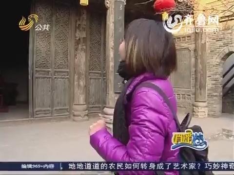 2014年03月03日《逍遥游》:环鲁日记 一起逛菏泽郓城