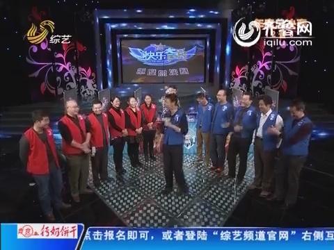 2014年03月03日《快乐大PK》:临沂代表队VS东营代表队