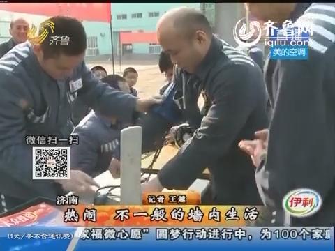 济南:雷锋日监狱内互帮互助 墙内生活也不一般