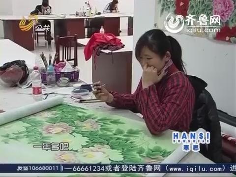 2014年03月04日《逍遥游》:环鲁日记 菏泽巨野的绘画技术
