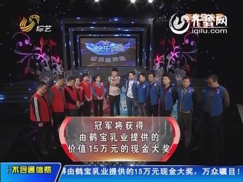 2014年03月04日《快乐大PK》:淄博代表一队VS莱芜代表队