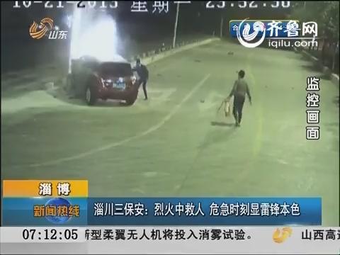 【学雷锋做山东好人】淄川三名保安烈火中救人 危急时刻显雷锋本色