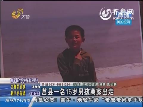 莒县:16岁男孩离家出走 5天不见踪影