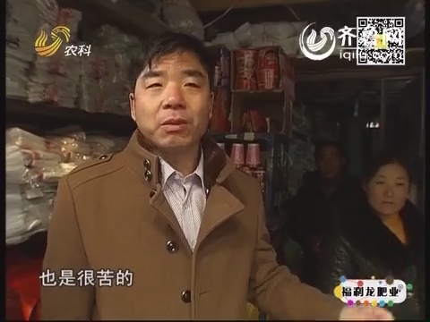 """乡村故事:刘志虎勇闯上海的""""小山东"""""""