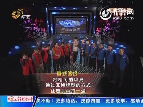 2014年03月05日《快乐大PK》:聊城代表一队VS德州代表队