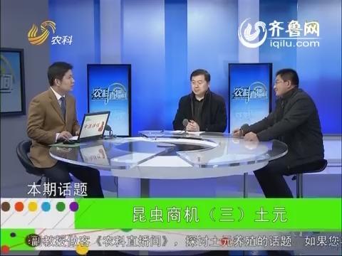 农科直播间20140305:昆虫商机(三)土元