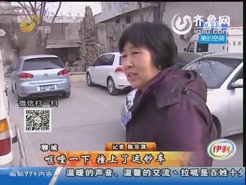 聊城:哐嘡一下 撞上了运钞车