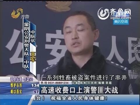 蒙阴:高速收费口上演警匪大战