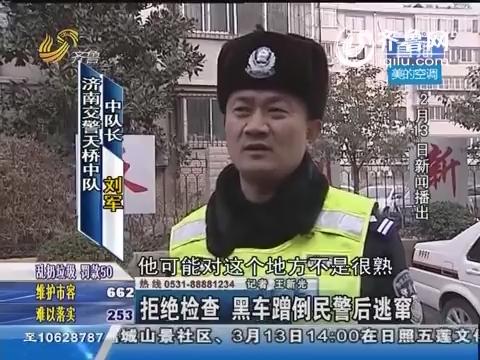 济南:拒绝检查 黑车蹭倒民警后逃窜