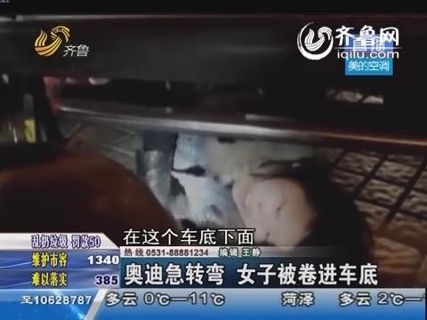 常州:奥迪急转弯 女子被卷进车底
