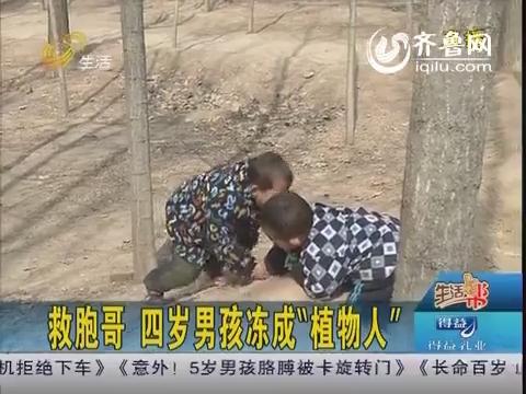 """聊城:救胞哥 四岁男孩冻成""""植物人"""""""