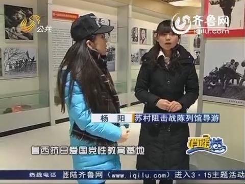 20140306《逍遥游》:莘县——踏寻红色印记