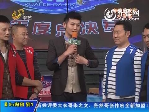 20140306《快乐大PK》:聊城代表一队VS莱芜代表队