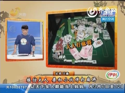 么哥秀:4岁男童带2万巨款上幼儿园 要和小伙伴打麻将