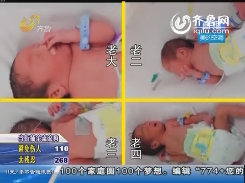 济南:携手闯关!四胞胎兄弟越来越硬实