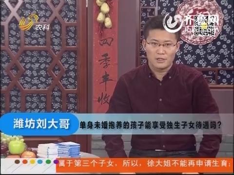 小郭回电:单身未婚抱养的孩子能享受独生子女待遇吗?