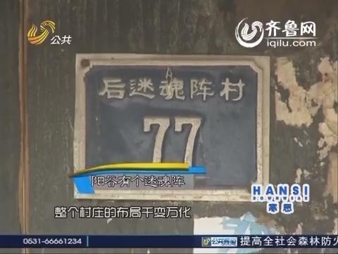 20140307《逍遥游》:阳谷有个迷魂阵